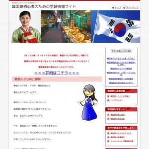 韓国語初心者のための学習情報サイト