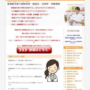 登録販売者の資格取得・勉強法・合格率・受験資格