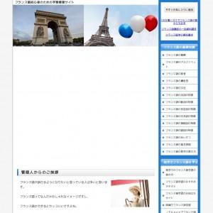 フランス語初心者のための学習情報サイト