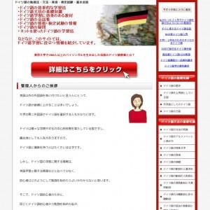 ドイツ語の勉強法・文法・発音・検定試験・基本会話