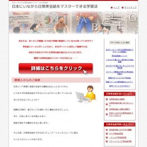 日本にいながら日常英会話をマスターできる学習法