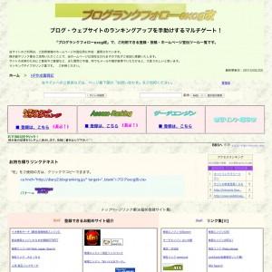 ブログランクフォローexcg改