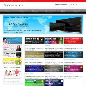 FXインジケーター販売、トレードツール開発のエフエックス・コンセプツ