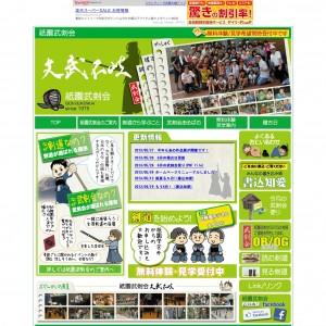 祇園武剣会/広島市安佐南区の剣道教室