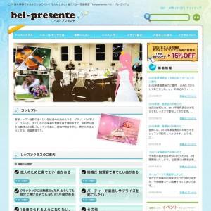 1曲マスター音楽教室【ベル・プレゼンテ】
