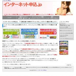 インターネット申込.jp