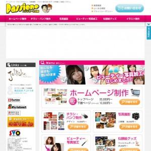 ホームページ・チラシのデザイン・写真撮影・イラスト制作 パッショーネ企画
