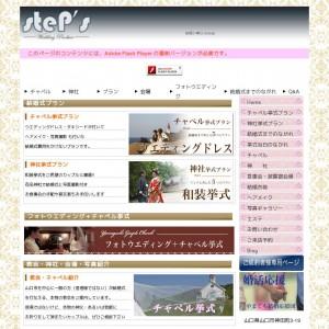 山口の結婚プロデュース[steP's]