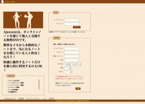オンラインノートでつながるノートSNS|Ajaxnote