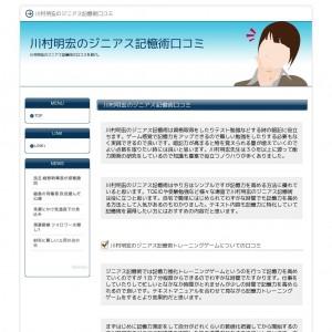 川村明宏のジニアス記憶術口コミ