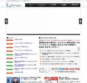 ホームページ制作 大阪 株式会社ライフクリエイト