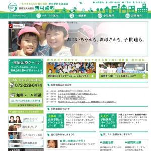 堺市歯科のホームページ