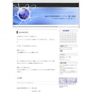 SEO対策携帯検索エンジン一覧に登録