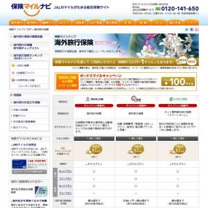 JALのマイルがたまる海外旅行保険