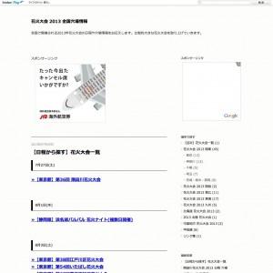 花火大会 2013 全国穴場情報
