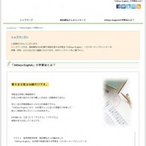 24Days English の学習法