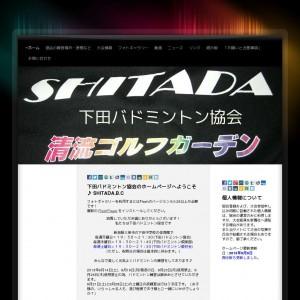 下田バドミントン協会のホームページ