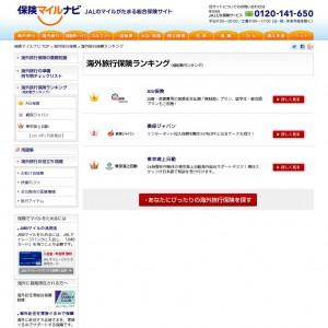 海外旅行保険の成約数ランキング
