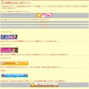 人気無料出会い系サイト
