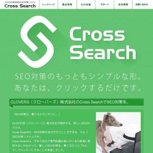 SEO対策システムCross Search【CLOVERS株式会社/クローバーズ】