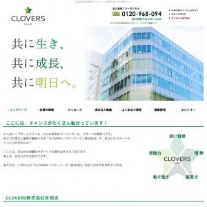 クローバーズ株式会社求人特設サイト