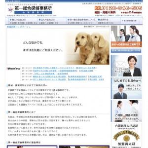 信用できる探偵 熊本の第一総合探偵事務所 年間相談9000件の興信所