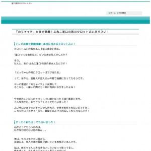 濱口善幸のタロット占い@スマホ公式サイトが口コミで人気!