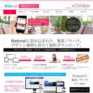ブログ型格安HP作成サービスのWebma!