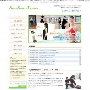 名古屋市緑区のパーソナルトレーナー SST