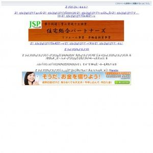 APPLICATION HOT LINE(アプリケーションホットライン)