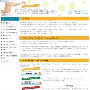 メディカルシェイプダイエットの紹介サイト