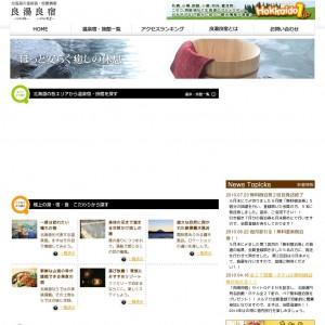 北海道の温泉宿・旅館:良湯良宿-いいゆ-いいやど-