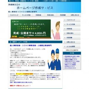 茨城県日立の格安ホームページ作成サービス