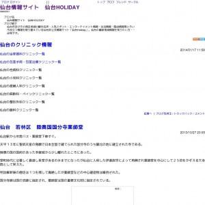 仙台情報サイト 仙台Holiday