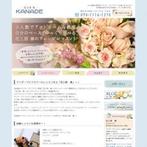 名古屋市 プリザーブドフラワー教室-出張レッスン有り-【花工房 奏】