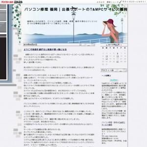 パソコン修理福岡|出張サポートのT&MPCサービス福岡