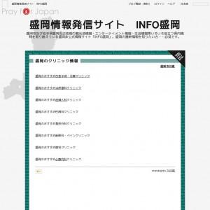 盛岡情報発信サイト INFO盛岡