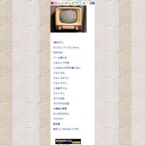 懐かしいテレビアニメ・CM
