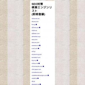 SEO対策検索エンジンリスト(即時登録)