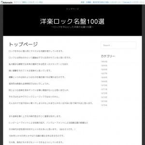 洋楽ロック名盤100選