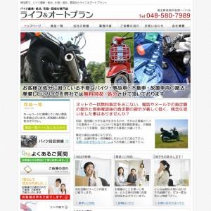 バイク廃車・処分、引取・回収の専門店ライフ&オートプラン