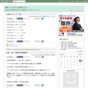 広島インフォブログ 広島ROAD