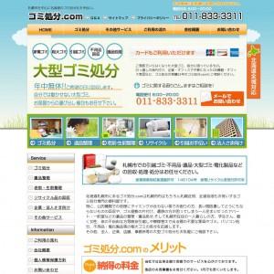 ゴミ処分.com