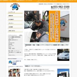 自動車修理・板金なら三島市のマコト自動車工房株式会社