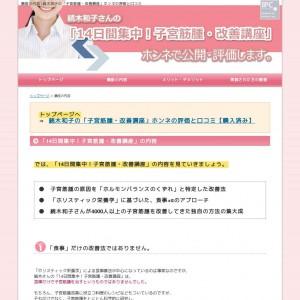 続木和子「14日間集中!子宮筋腫改善講座」の内容