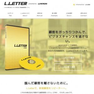 多機能顧客管理システム L.Letter【LYKAON/リカオン株式会社】