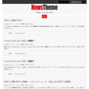 日本でのカジノ解禁の動きと関連最新ニュース