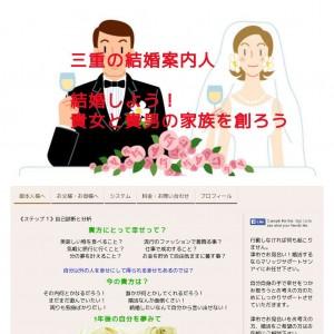 津市でお見合い、婚活 - 三重結婚案内人 マリッジサポートサンアイ