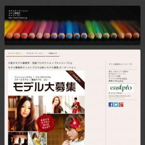 モデル撮影・モデルキャスティング・大阪モデル事務所
