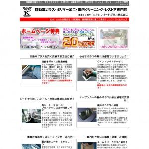 自動車ガラス交換は福岡のワカシマオートガラス